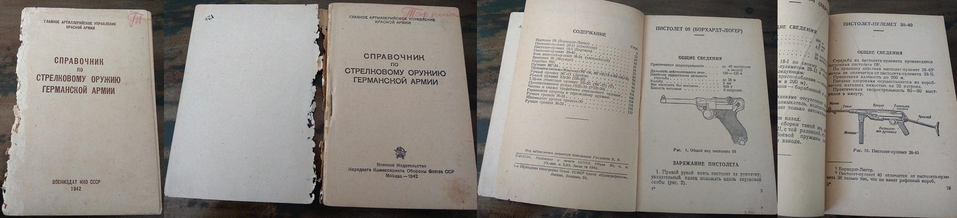 Soviet manual 1942 for captured German weapons