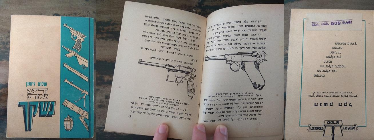 Ultra rare Israeli weapons instruction manual from 1940s